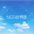 『NGT48』の恋愛シミュレーションスマホゲーがリリース決定!→批判殺到 「あり得ない」「自虐が過ぎる」「不謹慎の極み」