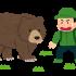 警察「拳銃でクマは倒せない」
