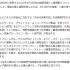 富士通のリストラ、いよいよ45歳以上のグループ全社員まで拡大